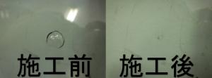 2017 01 07 1451 300x111 - 飛び石 ガラス | フロントガラスリペア 東京
