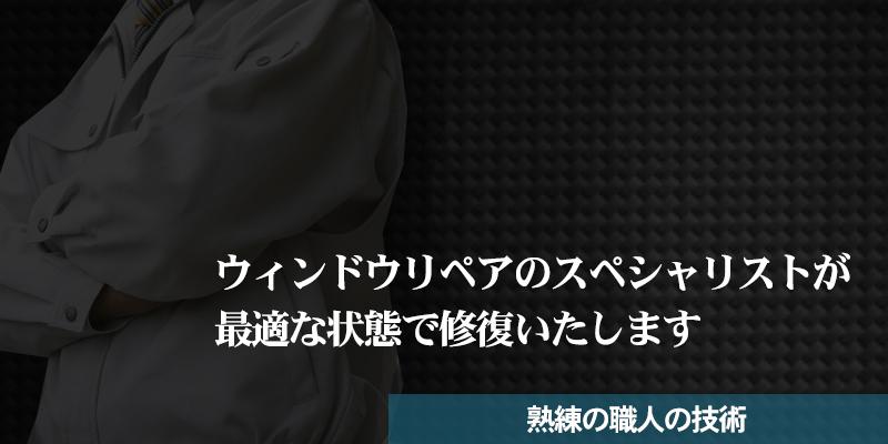 02 - 町田市のフロントガラス飛び石 傷 小さい ヒビ リペア 修理